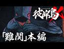 ショートアニメ『彼岸島X』#03【難関】本編