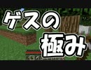 [Minecraft] ぼくらのマインクラフト-R- 第3話 「洞窟に潜入!?」