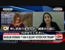 「隠れトランプ投票者」だと名乗り出たムスリム女性@CNN【日本語字幕】