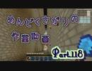 【Minecraft】めんどくさがりの作業動画(整地) Part.118【棒読】
