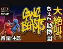 #1 戦闘前から全身骨折 「Gang Beasts」を実況プレイ 【モリスタ】