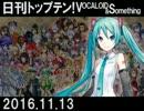 日刊トップテン!VOCALOID&something【日刊ぼかさん2016.11.13】