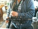 【逃げ恥】恋 星野源 フルバージョン EWI