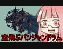 【Besiege】英国面に堕ちた茜ちゃんのパンジャンドラム縛り⑤VOICEROID実況 thumbnail