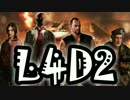 【L4D2】感染者の主役は我々だ!part5【8人プレイ】