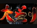 【パチンコ】CR牙狼XX part6