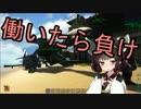【ARK:Survival Evolved】姉さん、私、無人島に行きます18匹目【VOICERO...