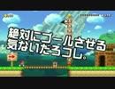 【ガルナ/オワタP】改造マリオをつくろう!【stage:69】