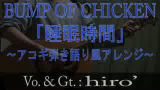 【アコギ弾き語り風】BUMP OF CHICKEN『睡眠時間』【歌詞&コード譜】