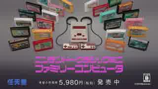 ミニファミコンTVCM & ファミコン発売当時のTVCM