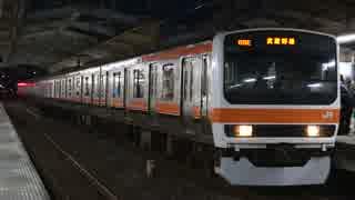 新松戸駅(JR武蔵野線)を発着する列車を撮ってみた