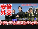 【安倍外交のスピード感】 韓国大統領はお電話!安倍総理はランチでも?