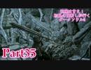 【実況】玉座は甘え!初見の王殺しが行くダークソウル3【DarkSoulsIII】part35