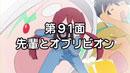 てーきゅう 8期 第91面 先輩とオブリビオン thumbnail