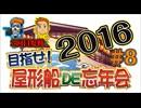 【P-martTV】目指せ!屋形船DE忘年会2016 #008(出演:ジェフ...