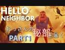 【二人実況】おっさんの秘部を暴く 前編【Hello Neighbor】
