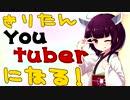 【東北きりたん】きりたん、ユーチューバーになる! ① 【Youtubers Life】