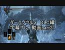 ダークソウル3 DLC編 字幕プレイ動画part21