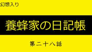 【幻想入り】養蜂家の日記帳 第二十八話