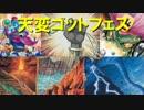 【遊戯王ADS】天変地異ゴッドフェス