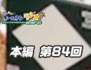 【第84回】れい&ゆいの文化放送ホームランラジオ!