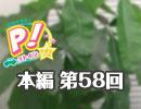 【第58回】高森奈津美のP!ットイン★ラジオ [ゲスト:桜咲千依さん]