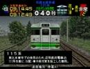 電車でGO!プロ仕様 全ダイヤ悪天候でクリアするPart112【ゆっくり実況】