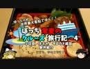 【ゆっくり】クルーズ旅行記 4 マロウド成田 駅弁紹介