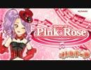 【オトカドール】Pink Rose (2016) 中毒者のための動画【NU-KO版】
