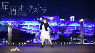 【エサ探知機】星屑オーケストラ【踊ってみた】