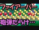【実況】ファイアーバーと砲弾の海を歩く【マリオメーカー】01