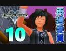 【KH2】光の心と闇の抜け殻【キングダムハーツⅡ】#10