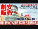 【韓国のスーパーが異常事態】 スーパー劇安セール開催中!