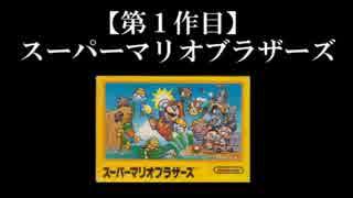スーパーマリオブラザーズ実況 part1【ノンケのマリオゲームツアー】