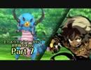 【ADVANCED実況】 全力ボウケンシャーが行く世界樹の迷宮V 【Part.7】