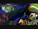 【ADVANCED実況】 全力ボウケンシャーが行く世界樹の迷宮V ...