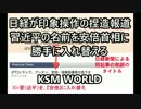 【KSM】日経が捏造報道 習近平の名前を安倍首相に勝手に入れ替える