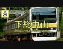 春歌ナナが「メルヘンデビュー」で中央・総武緩行線の駅名を歌います。