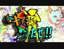 【チャージマン研!】キチモン、ゲットだぜ!【ポケモン20周年合作】