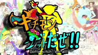 【チャージマン研!】キチモン、ゲットだ
