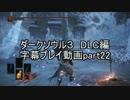 ダークソウル3 DLC編 字幕プレイ動画part22