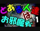 【ボドゲ】とある人達はお邪魔者!!part1