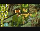 【実況】ちょいワル、ちょいエッチもできる『箱庭えくすぷろーら』06