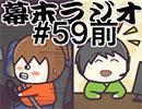 [会員専用]幕末ラジオ 第五十九回前編(西郷スペシャルⅢ)