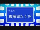 後藤田たくみの性見放送(ごとうだたくみのせいけんほうそう)第8回