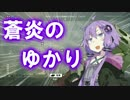 【BF1】錬装士ゆかりの第一次世界大戦(VOICEROID実況)