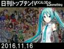 日刊トップテン!VOCALOID&something【日刊ぼかさん2016.11.16】