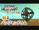 【実況】Scrap Mechanicで作って遊ぼ! part1