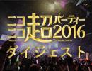 第97位:【公式】ニコニコ超パーティー2016ダイジェスト ※ネタバレ注意 thumbnail