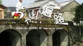 【ゆっくり】 ちゃり遍路 / 09話 土佐、晴れ晴れ海道